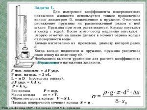 Поверхностное натяжение жидкостей в интервале 0—60 °С