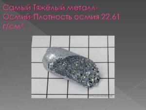 Самые тяжелые металлы в мире
