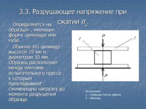 Разрушающее напряжение при сжатии - таблицы электронного справочника по химии, содержащие Разрушающее напряжение при сжатии
