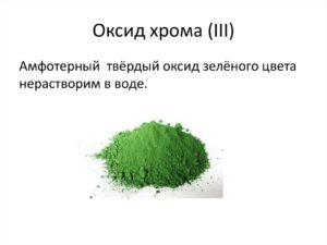 Хрома оксиды