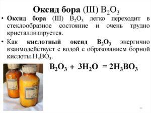 БОРА ОКСИДЫ