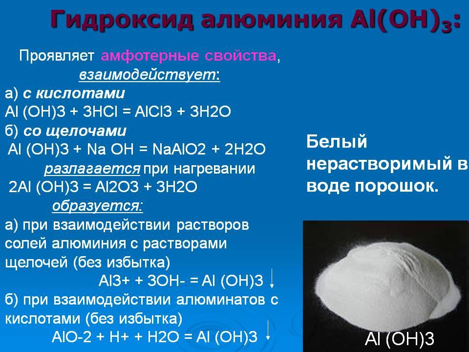 Гидроксид алюминия - Перевод: Осовская А.А.