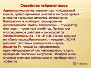 Адренокортикотропин
