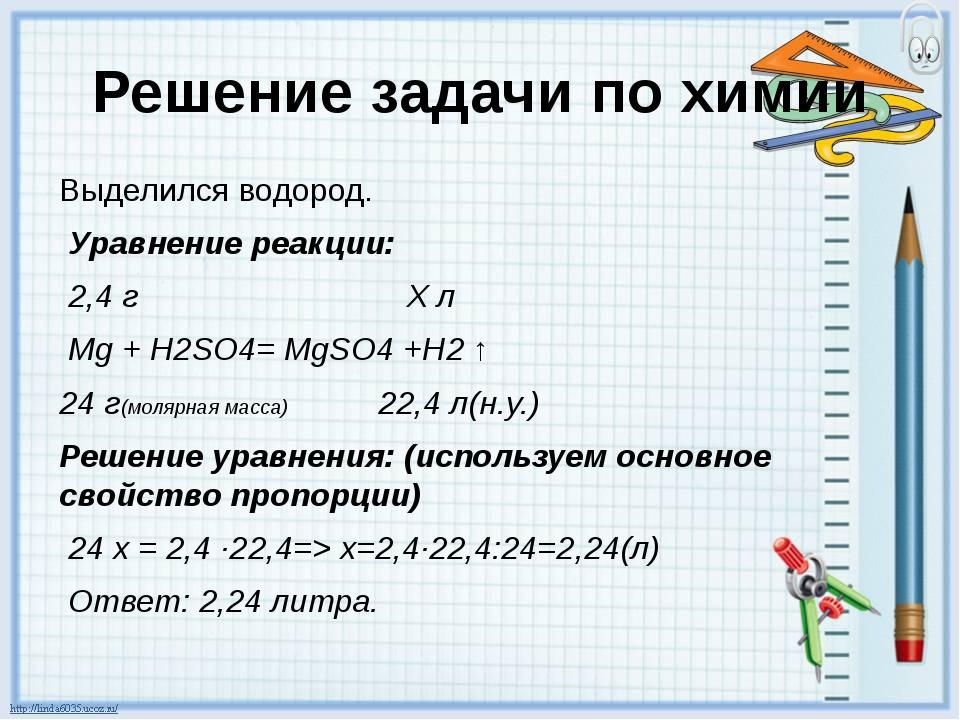 Решение задач по уравнению химия решение 651 задачи