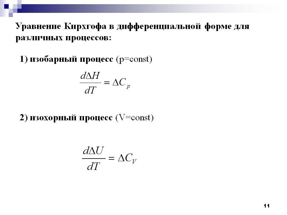 Закон кирхгофа для переменного тока решение задач некоторые методы решения олимпиадных задач