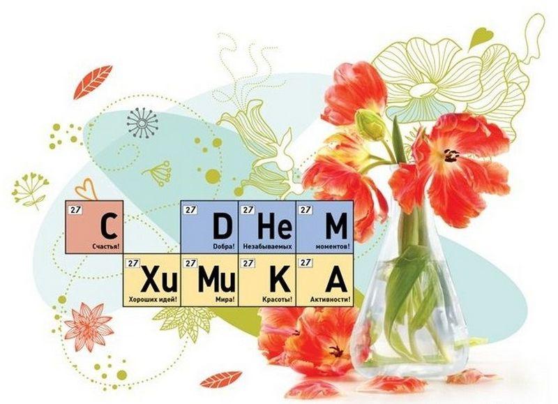 Виде, открытка для химика