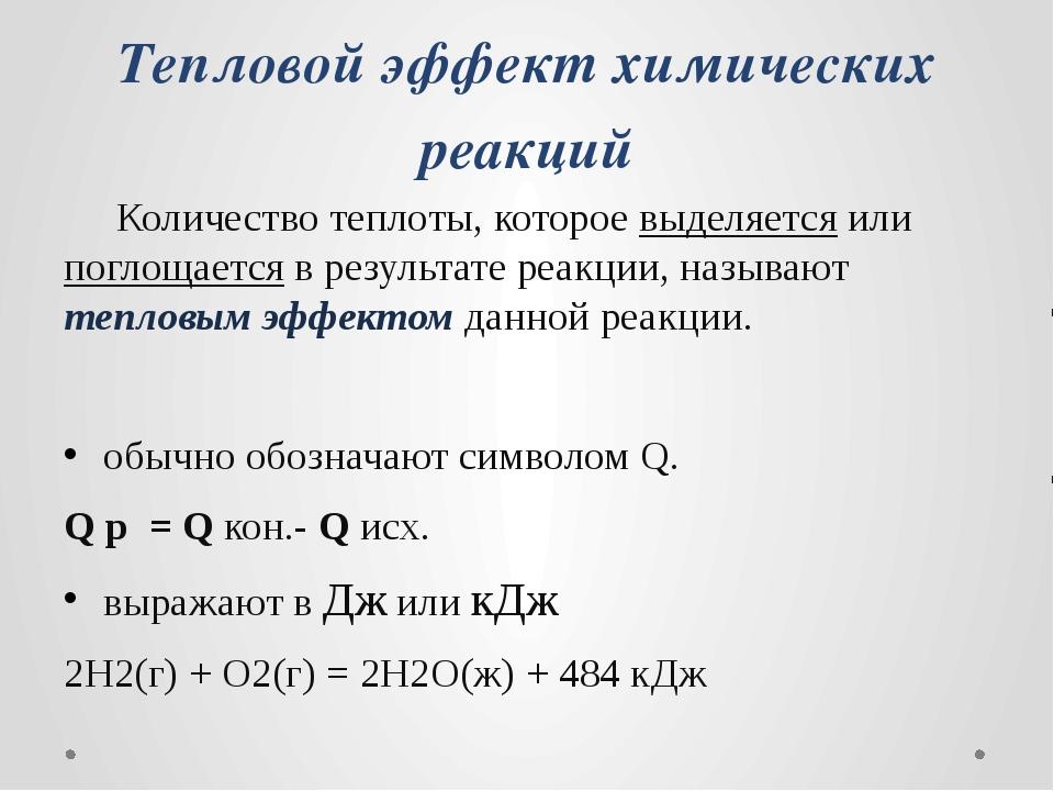 Решение задач тепловой эффект химических реакций сопромат задачи по изгибу решение