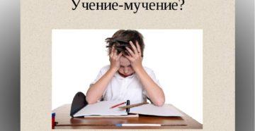 Учение вовсе не мучение